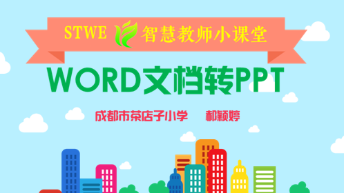 word文档转换成ppt