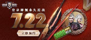 《逆战》 - 722送永久活动