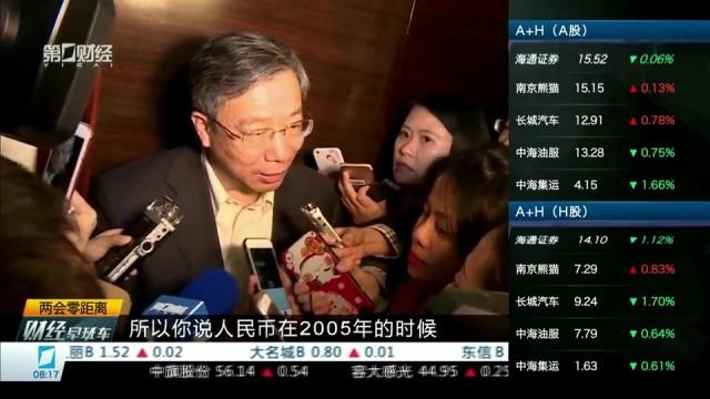 易纲:中国将保持汇率基本稳定