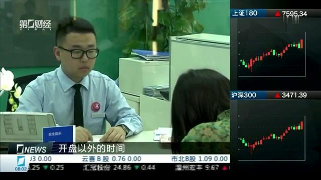 沈建光:减少国外汇率市场对国内汇率影响
