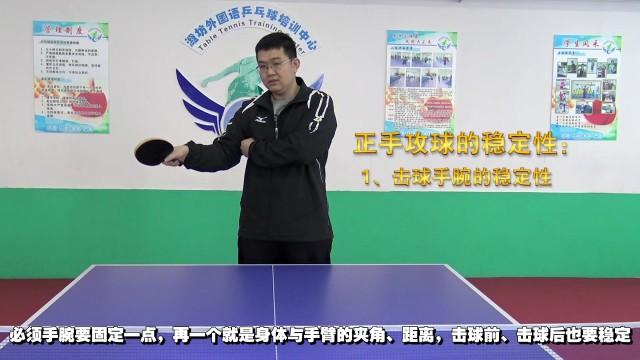 新版《袁义兴乒乓球教学技术篇》第五集学习弧圈球之前的准备