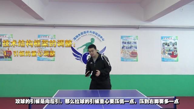 新版《袁义兴乒乓球教学技术篇》第六集正手弧圈球的动作要领