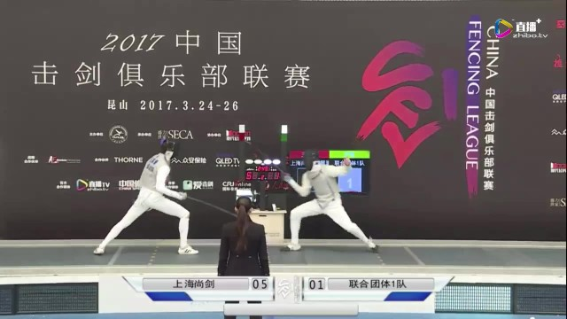 击剑俱乐部联赛昆山站团体赛 上海尚剑VS联合团体一队