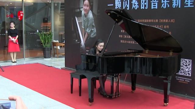 98后钢琴家赖熠婷深圳见面会上再献经典—《巴赫布索尼》