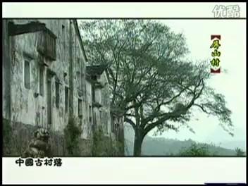 中国古村落—仕舒氏故里屏山村