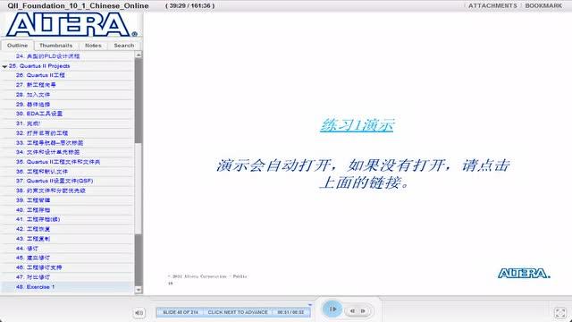 9-1使用Quartus.II.软件中的补充文件