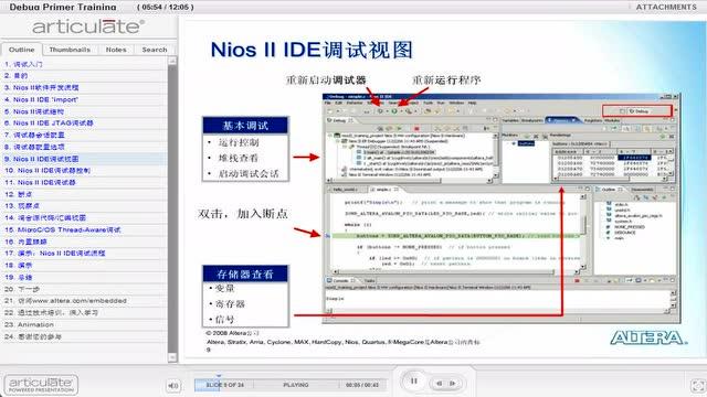 19 Nios II 处理器开发软件_调试入门