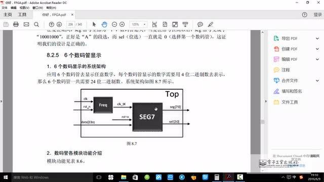 《你好FPGA》第8.2章