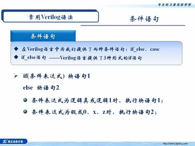 Verilog5讲