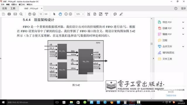 《你好FPGA》第5.4章