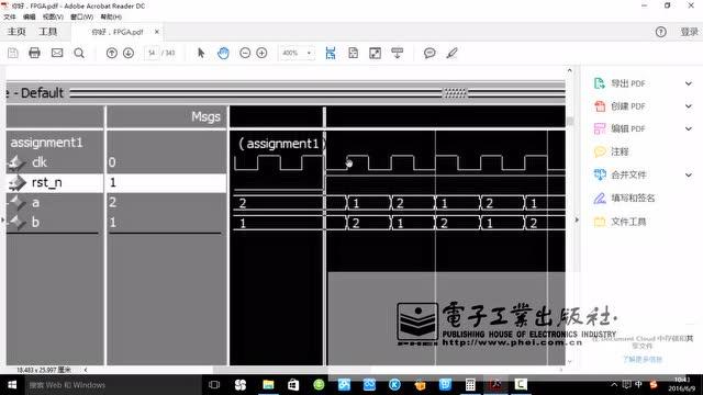 《你好FPGA》第3.1章