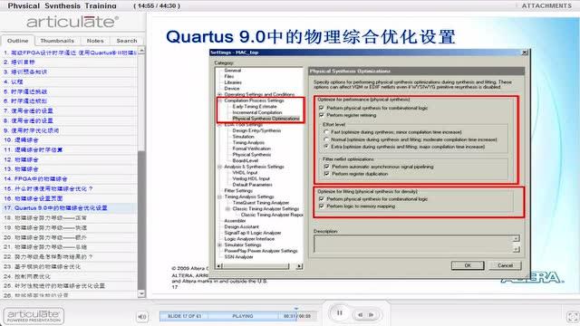 14-1 使用Quartus II 物理综合优化功能实现时序逼近