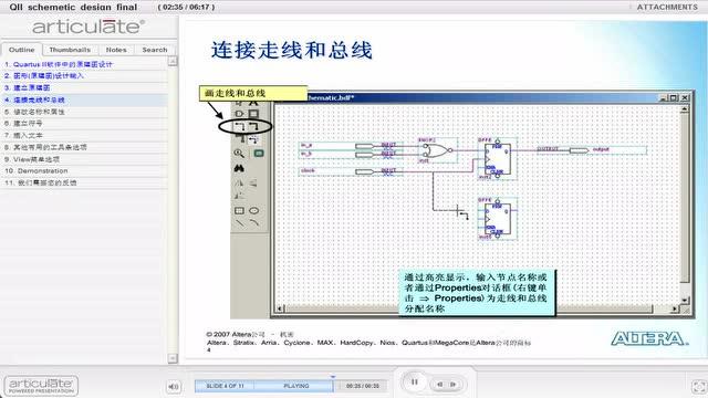 10 Quartus.II.软件中的原理图设计