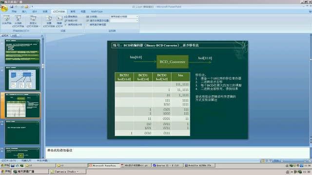 10 BCD码编码器_逐步移位法