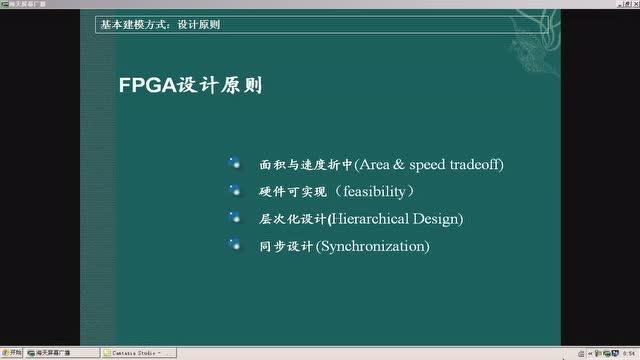 05 FPGA设计原则和技巧01