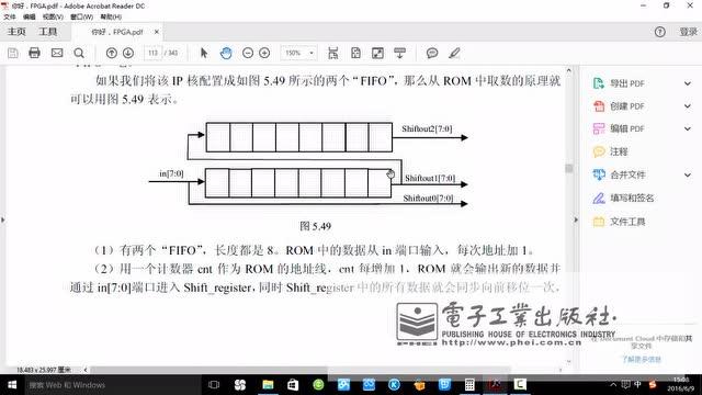 《你好FPGA》第5.5章
