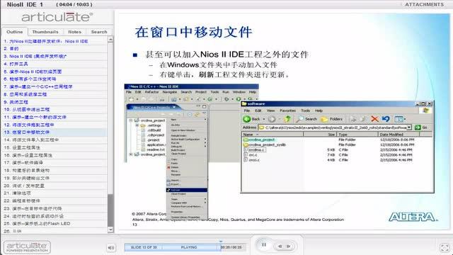 21 Nios II 处理器开发软件_Nios II IDE