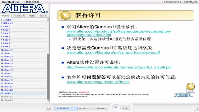 1 Altera产品和资源入门指南