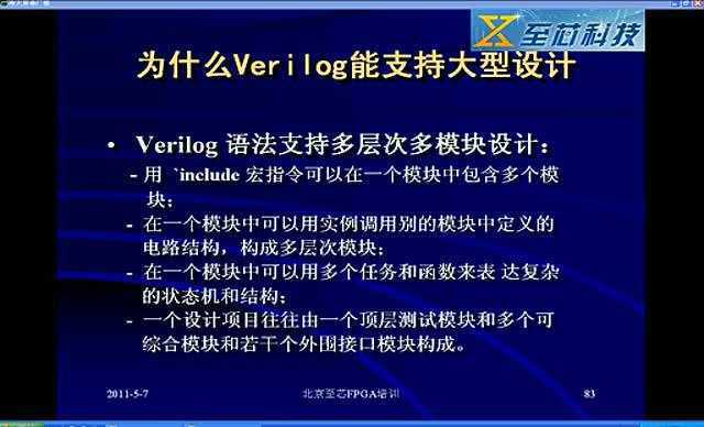 16 为什么Verilog能支持大型设计