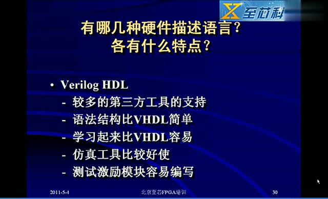 03 学习FPGA选择verilog还是vhdl