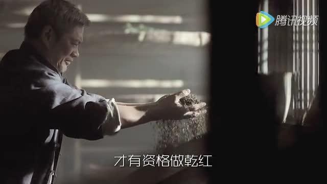 乾红茶讲究15s