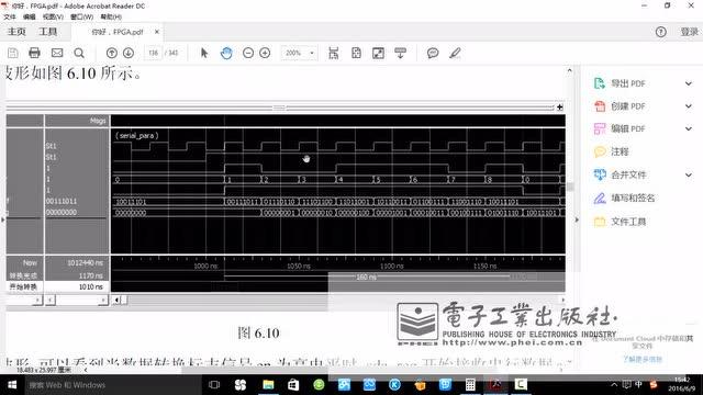 《你好FPGA》第6.3章