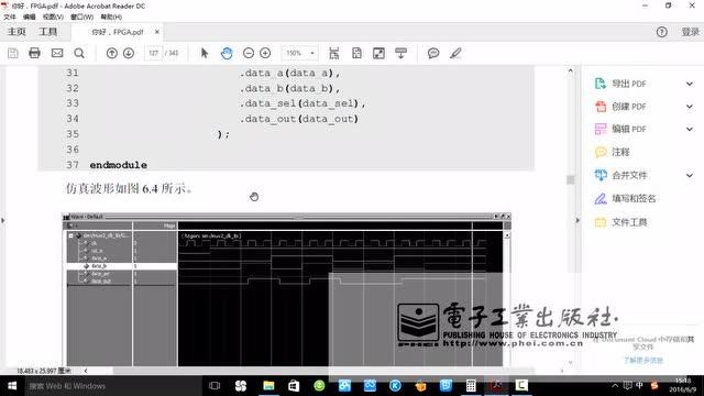《你好FPGA》第6.1章