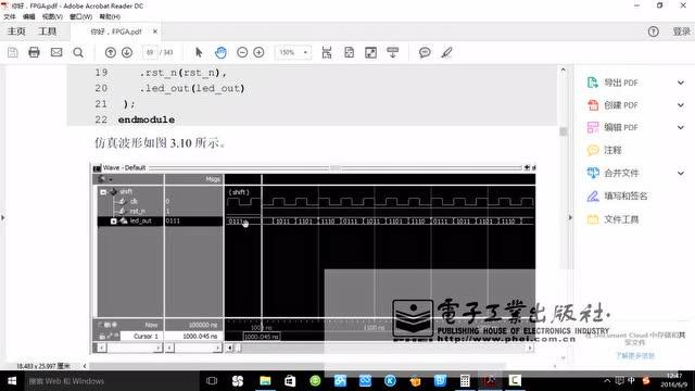 《你好FPGA》第3.6章