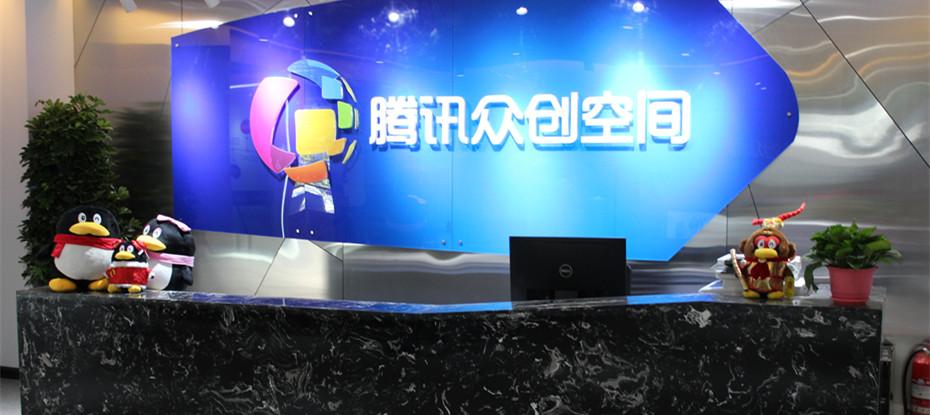 腾讯众创空间(哈尔滨)