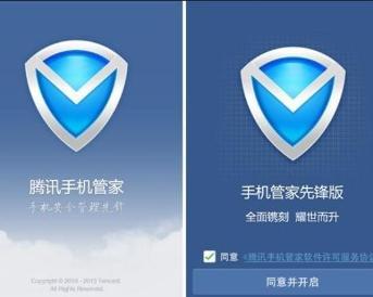 手机管家_腾讯手机管家 - 搜狗百科