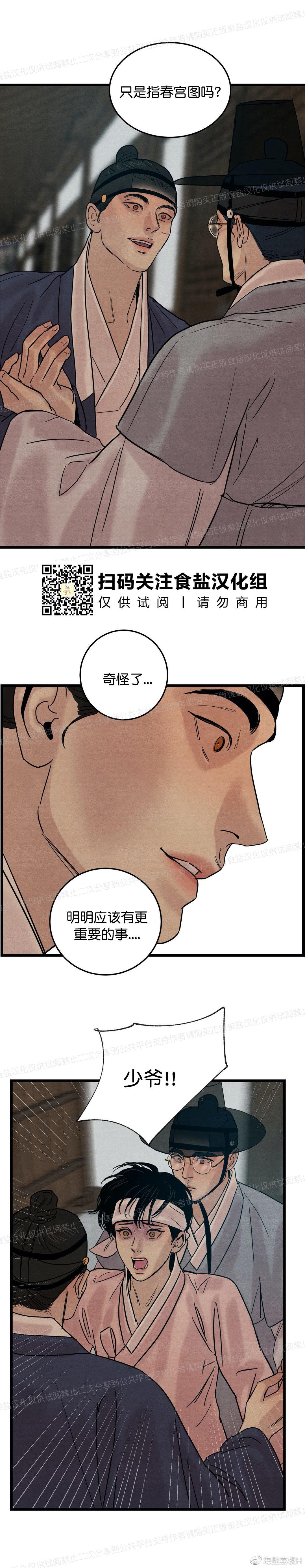 野画集第31话.