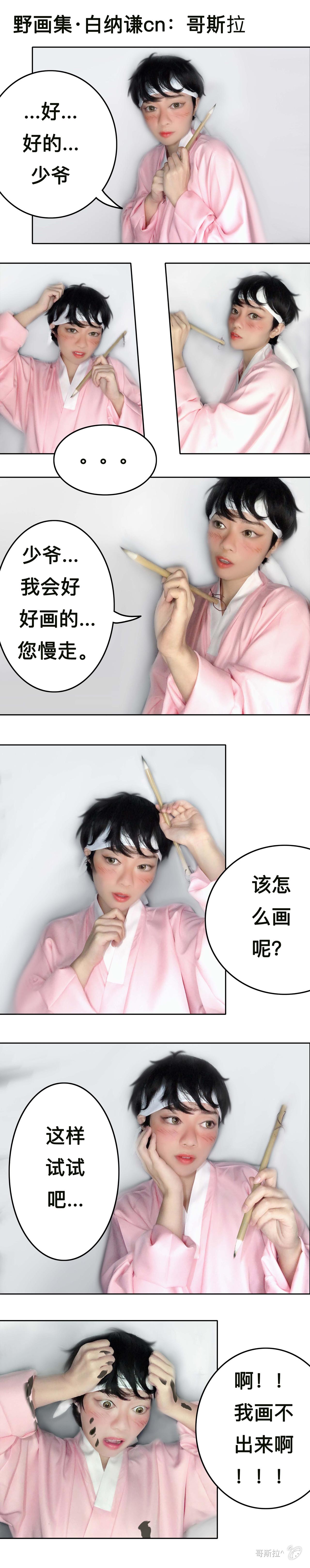 【剧情cos】野画集