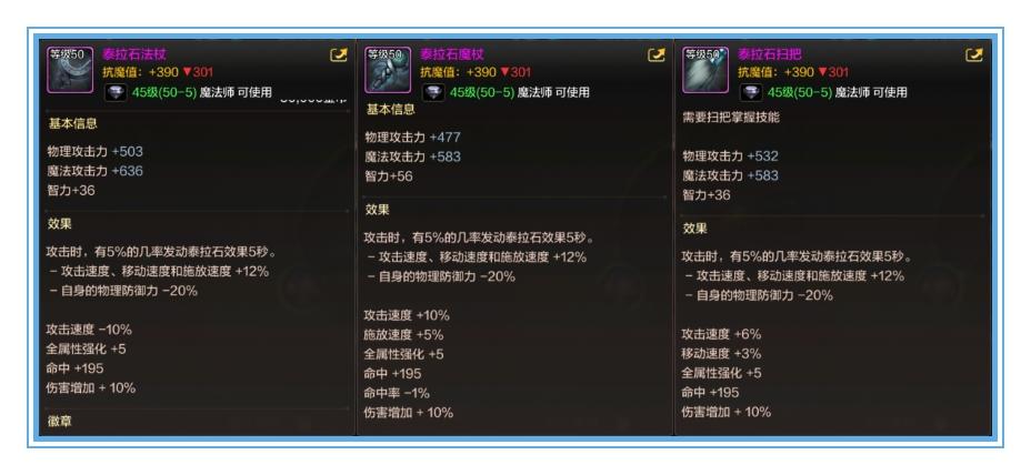 泰拉武器1.jpg
