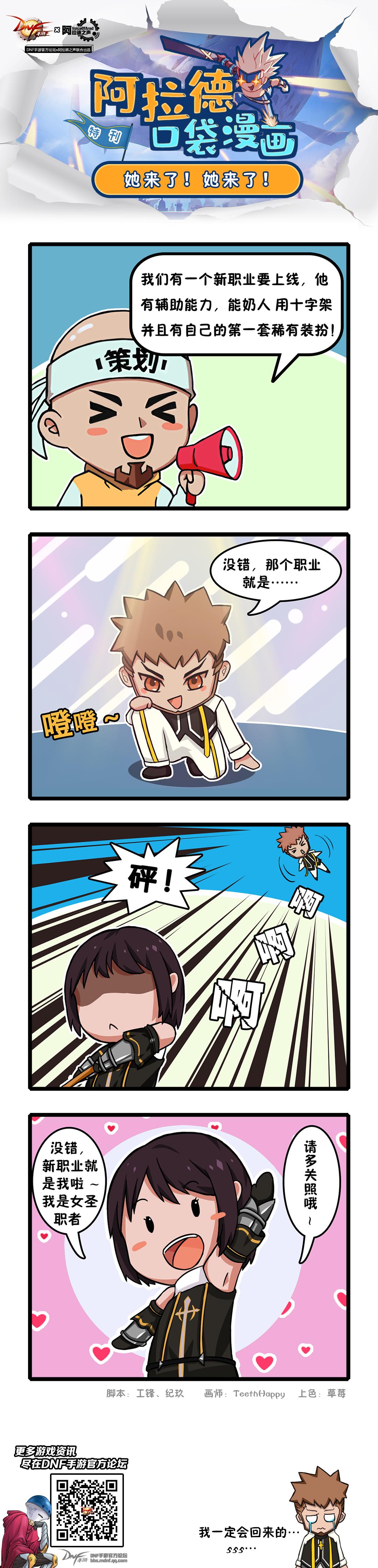 阿拉德口袋漫画01.png