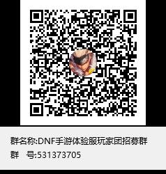 DNF手游体验服玩家团招募群群聊二维码.png
