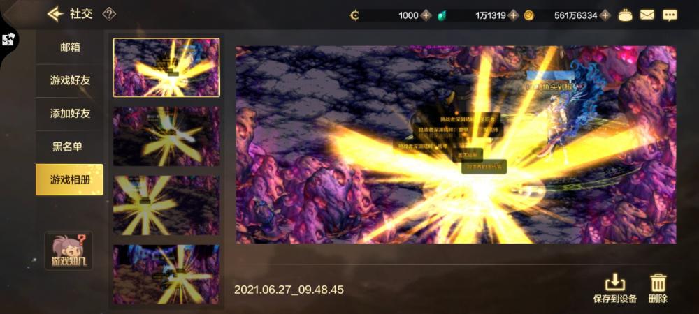 Screenshot_20210627_095306_com.tencent.tmgp.dnftest.jpg
