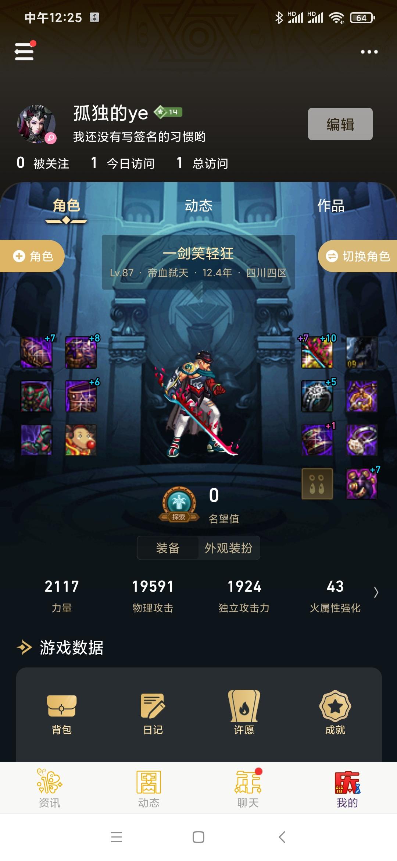 Screenshot_2021-07-19-12-25-18-764_com.tencent.gamehelper.dnf.jpg