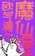 QQ图片20191030173614.png