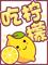 吃柠檬(2).png