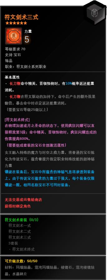 符文剑术三式.png
