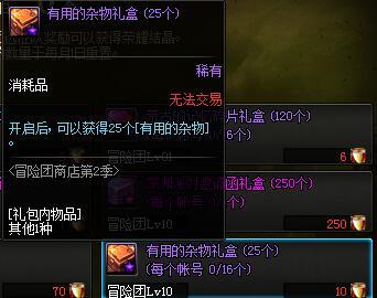 冒险商店新增道具2.jpg