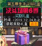 决斗场礼盒.png