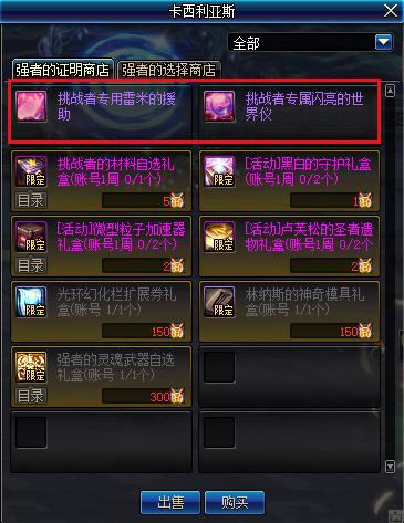 强者商店.png