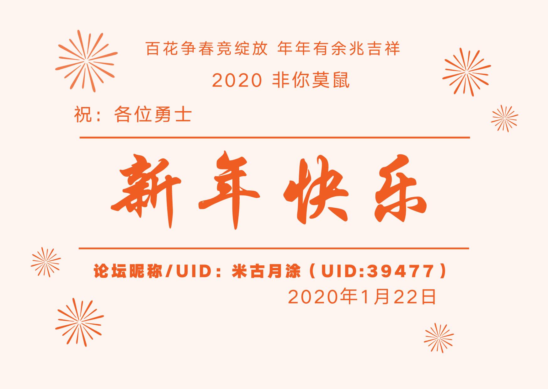 2020 非你莫鼠.png