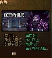 DNF100级特殊地下城:红玉的诅咒玩法及怪物、NPC详解