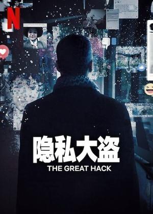 隐私大盗 The Great Hack
