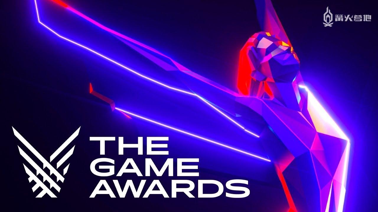 游戏界盛事 TGA 2021 颁奖典礼 12 月将回归线下活动