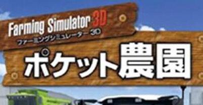 虚拟农场3D