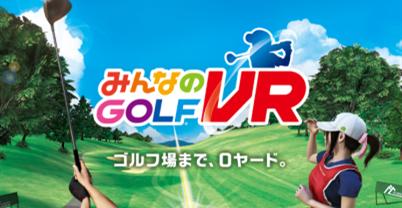 大众高尔夫 VR