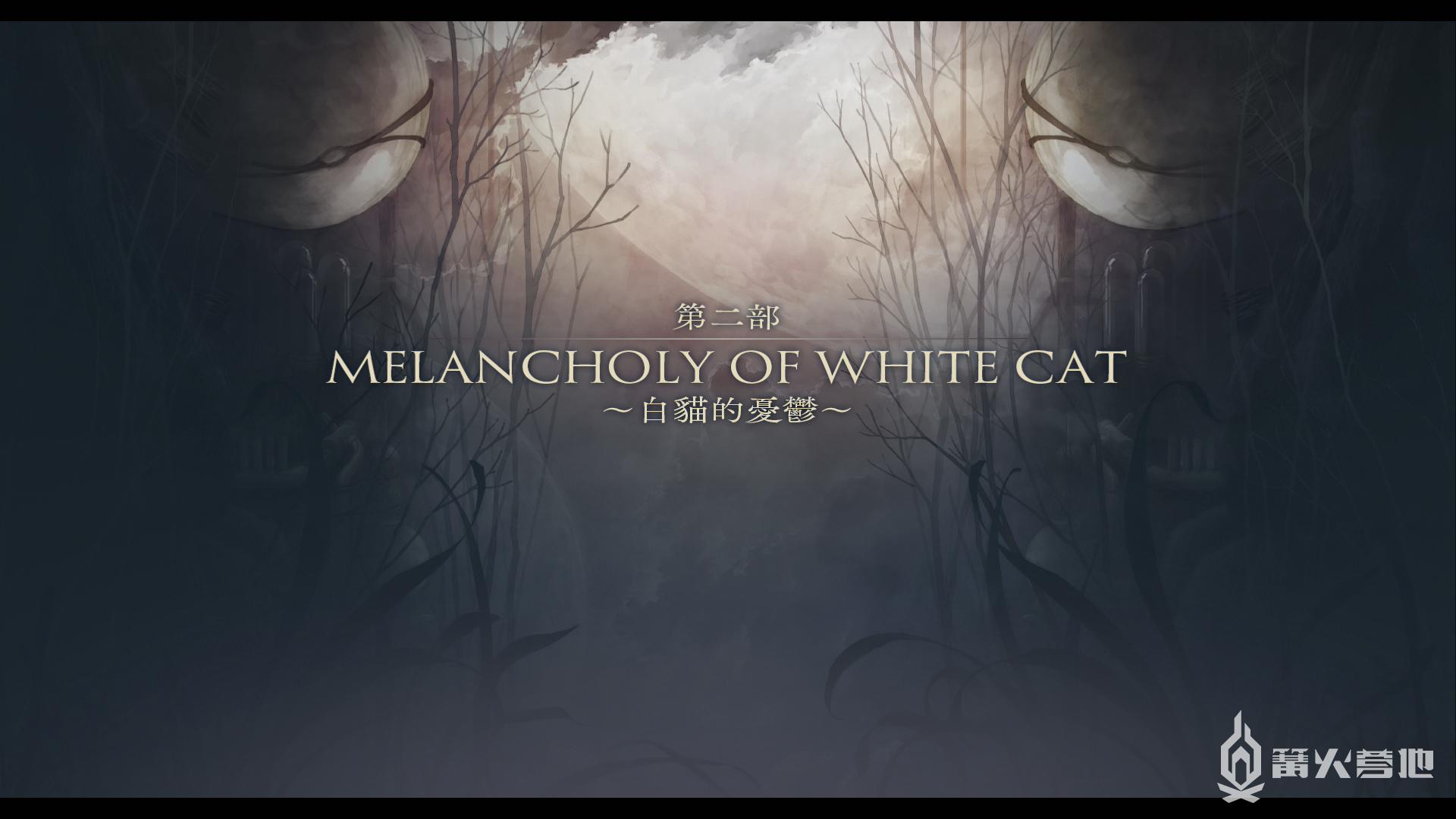 攻略 白 猫